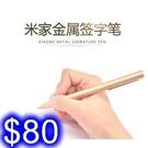 原裝正品 小米 中性筆 金屬簽字筆 黑色筆芯 0.5mm 男女士/商務/辦公室/日常用 水性原子筆【J238】