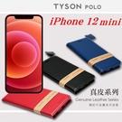 【愛瘋潮】Apple iPhone 12 mini (5.4吋) 簡約牛皮書本式皮套 POLO 真皮系列 手機殼 可插卡 可站立