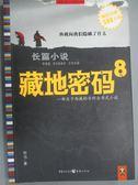 【書寶二手書T1/翻譯小說_ZGY】藏地密碼(八)_何馬