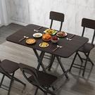 折疊桌 桌長方形折疊桌子小戶型簡約出租房吃飯小桌子戶外便攜TW【快速出貨八折搶購】