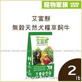 寵物家族-艾富鮮無穀天然犬糧草飼牛 2磅(908g)