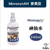 MicrocynAH〔麥高臣神仙水,240ml〕