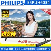 《送安裝&原廠聲霸》Philips飛利浦 55吋55PUH6034 4K HDR聯網全面屏液晶顯示器(贈數位電視接收器)