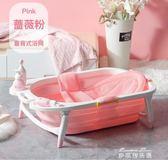 嬰兒折疊浴盆寶寶洗澡盆大號兒童沐浴可坐躺通用新生兒用品YYP   麥琪精品屋