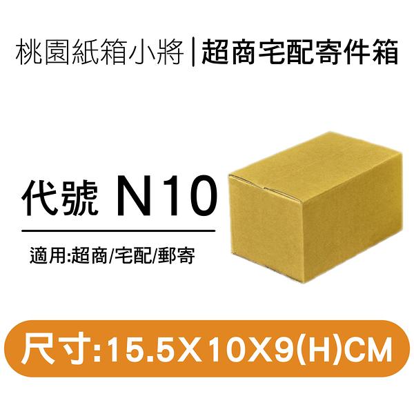 紙箱【15.5X10X9CM】【300入】超商紙箱 宅配紙箱 紙盒
