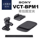 《台南-上新》 VCT- BPM1 專用配件X3000/AS300/AS50 SONY Action CAM 背包固定夾 公司貨
