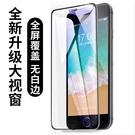 蘋果 iPhone 7 8 plus 保護貼 鋼化膜 i7 i8 玻璃貼 全貼合 滿版全膠 9H防爆 螢幕保護膜 大視窗
