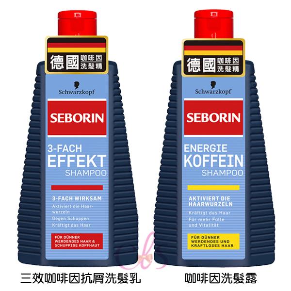 Schwarzkopf 施華蔻 Seborin 咖啡因洗髮露 250ml ☆艾莉莎ELS☆