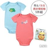 信封領短袖包屁衣 (5件一組) 男生 女生 橘魔法 Baby magic 現貨 嬰兒 新生兒