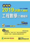 研究所2019試題大補帖【工程數學(2)機械所】(105~107年試題)