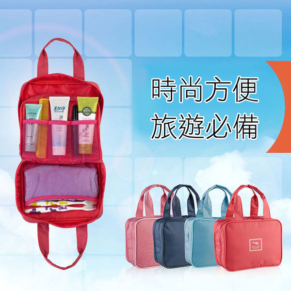 Qmishop 旅遊必備多功能旅行收納洗漱包手提包化妝包 收納袋【QJ1601】