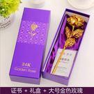 【SZ】24K金箔玫瑰花 七夕 情人節禮物 結婚紀念日 生日禮物 金玫瑰 精品 母親節禮物