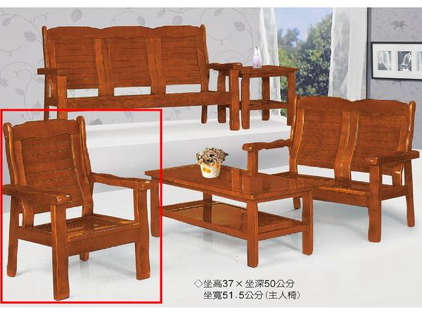 沙發 PK-306-10 320型柚木主人椅(不含茶几)【大眾家居舘】