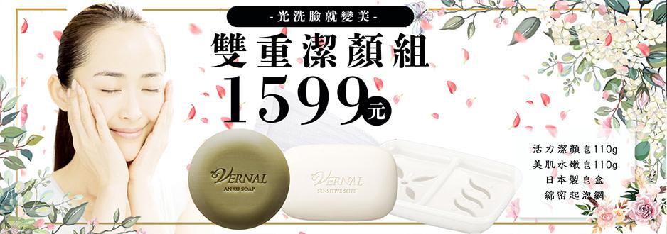 vernal_taiwan-imagebillboard-157cxf4x0938x0330-m.jpg