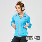 【2730-3】超輕薄透氣防曬休閒時尚連帽外套(水藍)● 樂活衣庫