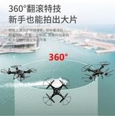 遙控飛機無人機高清專業小型小學生兒童男孩玩具航拍四軸飛行器遙控飛機 歐亞時尚