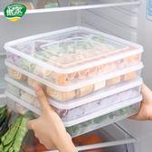 餃子盒凍餃子塑料盒子透明食品盒不分格家用水餃盒冰箱保鮮收納盒