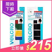 威扣 Velcro 魔鬼氈神奇舒壓口罩束帶(4入) 款式可選【小三美日】$239