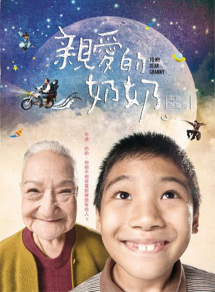 親愛的奶奶 OST 電影原聲帶CD   (購潮8)