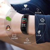 彩屏防水智慧手環男女心率運動通用計步器安卓蘋果智慧手錶 交換禮物 免運