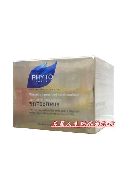 PHYTO髮朵 葡萄柚護髮膜(染燙髮質專用)200ml