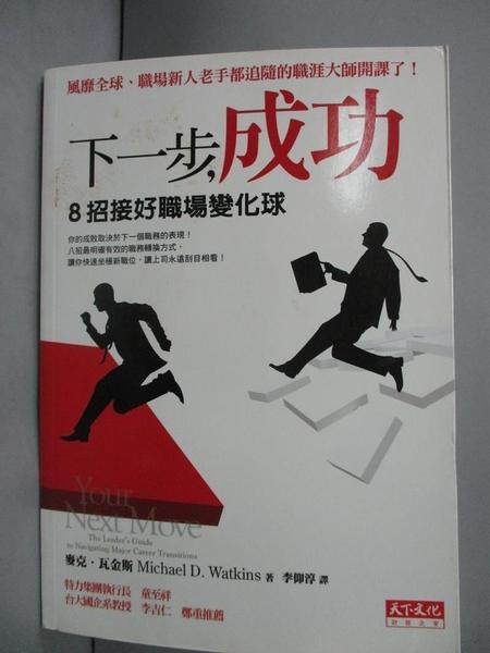 【書寶二手書T7/財經企管_JLO】下一步,成功-8招接好職場變化球_李仰淳, 麥克‧瓦金