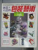 【書寶二手書T9/美工_POF】創意巧思的包裝藝術_結飾包裝綁法110種