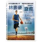 林書豪旋瘋DVD NBA傳奇華人球星林書...