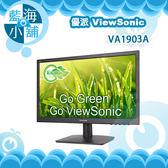 ViewSonic 優派 VA1903a 19型16:9寬螢幕 電腦螢幕