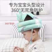 寶寶學步防摔帽防摔枕頭部保護墊嬰兒學步帽護頭帽后腦防摔枕神器