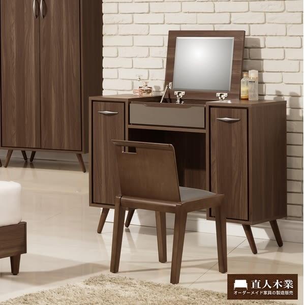 日本直人木業傢俱- Italy簡約98CM化妝桌椅組