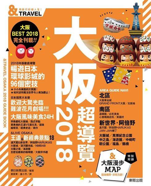 大阪超導覽2018