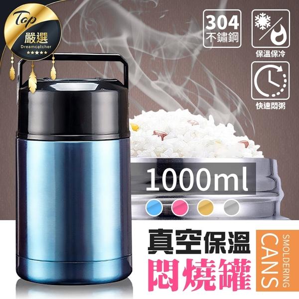現貨!手提式真空燜燒罐 1000ml 雙層安全 304不鏽鋼 保溫 悶煮 湯食物 鍋 飯盒 便當盒 #捕夢網