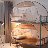 蒙古包蚊帳學生宿舍0.9m上鋪下鋪1米單人免安裝可摺疊1.2米床1.5m 滿天星