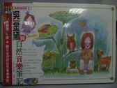 【書寶二手書T3/少年童書_QJA】吳金黛的自然音樂筆記_未拆