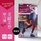 BONJOUR日本製 SLIM WALK Beau-Acty(燃脂)美腿壓力褲 E.【ZS643-8S5】I.