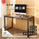 台灣製 128cm 防潑水工業風辦公桌 桌子 電腦桌 工作桌 家美