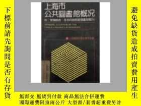 二手書博民逛書店罕見上海公共圖書館概況Y1791 上海圖書館 上海圖書館 出版1