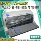 EPSON LQ-635C(635)+原廠色帶(S015652) 15支+一箱3P中一刀 點陣印表機