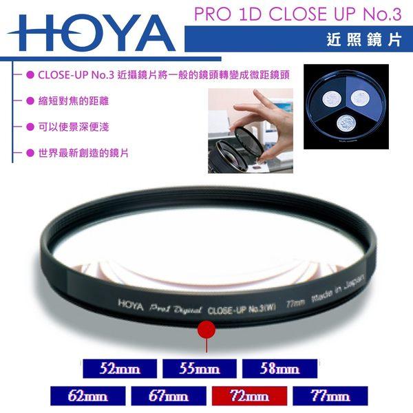 《飛翔無線3C》HOYA PRO 1D CLOSE UP No 3 近照鏡片 72mm〔原廠公司貨〕近拍鏡 多層鍍膜