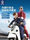 雨衣 琴飛曼雨衣雨褲套裝女全身分體男雨披成人騎行外賣電動摩托車雨衣  曼慕