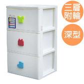 【 大買家】免運SP930 特大EQ 深型三層收納櫃附輪加大三層櫃收納櫃置物櫃整理箱