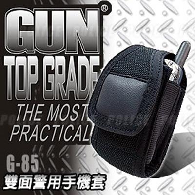 台灣製GUN TOP GRADE雙面警用手機套#G-85【AH05005】i-style居家生活