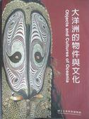 【書寶二手書T2/科學_YHH】大洋洲的物件與文化_周文豪主編