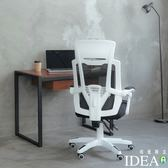 【IDEA】蒙革特別款舒緩托腰人體工學電腦椅/辦公椅白框