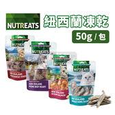 [寵樂子]紐西蘭NUTREATS 紐西蘭凍乾 四種口味 50g / 貓用零食