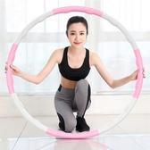 呼啦圈女成人加重健身器材初學呼拉圈 萬聖節鉅惠