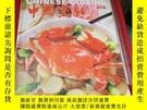 二手書博民逛書店罕見中國烹飪2006.5Y17584