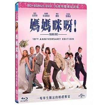 媽媽咪呀! 藍光BD+BONUS DVD10周年雙碟紀念版 MAMMA MIA 免運 (購潮8)
