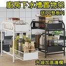【現貨 廚房下水槽置物架-小號】下水槽置物架 下水槽架 廚房架 廚房置物架 廚房收納架
